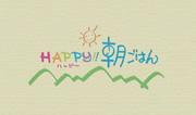 Happy! 朝ごはん