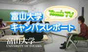 富山大学キャンパスレポートTOM'sTV